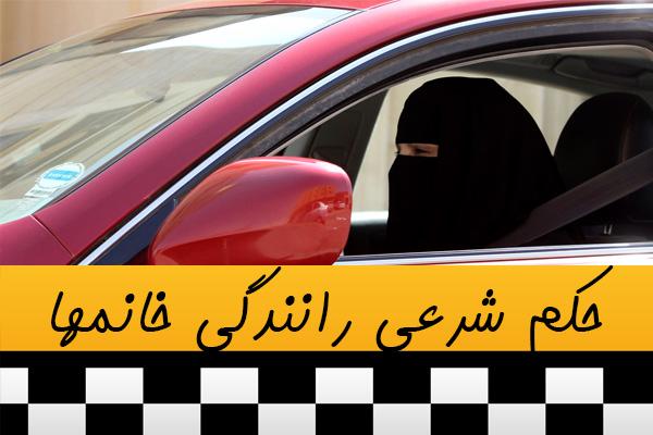 حکم شرعی رانندگی خانمها