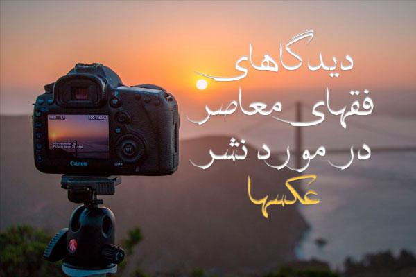 حکم نشر عکس ها