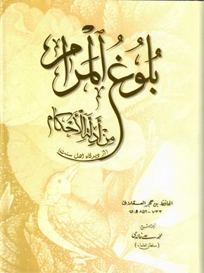ترجمه فارسی بلوغ المرام