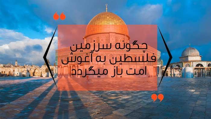 بازگشت فلسطین به آغوش امت