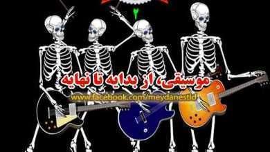 موسیقی از نظر قرآن