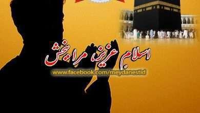اسلامِ عزیز، مرا ببخش