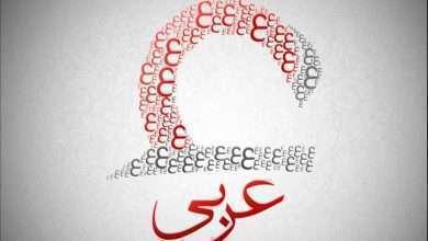 چرا-زبان-قرآن-عربی-است
