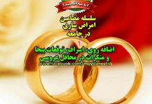 اعمال و افعال غیر اسلامی در محافل عروسی