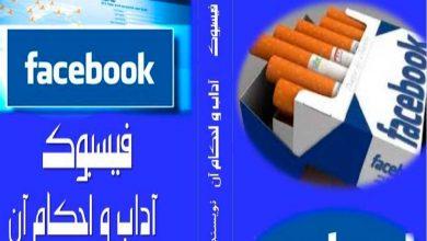 آداب-و-احکام-فیسبوک