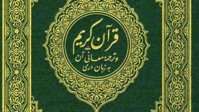 قرآن-کریم-و-ترجمه-معانی-آن-به-دری
